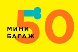 МИНИБАГАЖ #50 ОЛЕГА ДРОЗДОВА