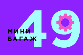 МИНИБАГАЖ #49 АНАСТАСИИ ТУМАНОВОЙ