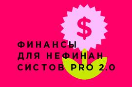 ФИНАНСЫ ДЛЯ НЕФИНАНСИСТОВ PRO 2.0