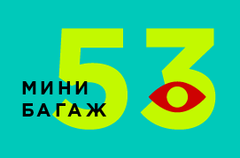 МИНИБАГАЖ #53 ИГОРЯ ЧЕКАЧКОВА