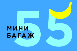 МИНИБАГАЖ #55 НИКОЛАЯ КОЛОМИЙЦА