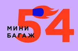 МИНИБАГАЖ #54 ИГОРЯ СЛИНЬКО