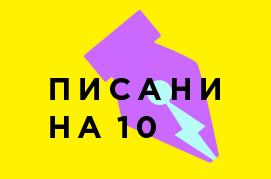 ПИСАНИНА 10