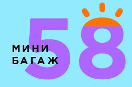 МИНИБАГАЖ #58 СЕРГЕЯ КОРГУТА