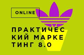 ПРАКТИЧЕСКИЙ МАРКЕТИНГ 8.0