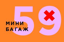 МИНИБАГАЖ #59 СТАСЬКИ ПАДАЛКИ