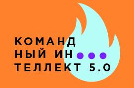 КОМАНДНЫЙ ИНТЕЛЛЕКТ 5.0