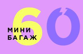 МИНИБАГАЖ #60 ПЕТРА ХОЛЯВЧУКА