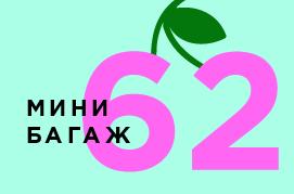 МИНИБАГАЖ #62 РОМАНА ВЫДРО