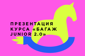 ПРЕЗЕНТАЦИЯ КУРСА «БАГАЖ JUNIOR 2.0»