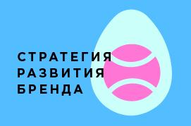 СТРАТЕГИЯ РАЗВИТИЯ БРЕНДА