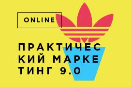 ПРАКТИЧЕСКИЙ МАРКЕТИНГ 9.0