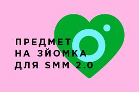 ПРЕДМЕТНА ЗЙОМКА ДЛЯ SMM 2.0