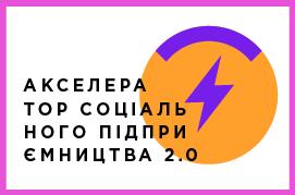 АКСЕЛЕРАТОР СОЦІАЛЬНОГО ПІДПРИЄМНИЦТВА 2.0