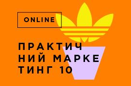 ПРАКТИЧНИЙ МАРКЕТИНГ 10