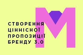 МАЙСТЕРНЯ: СТВОРЕННЯ ЦІННІСНОЇ ПРОПОЗИЦІЇ БРЕНДУ 3.0