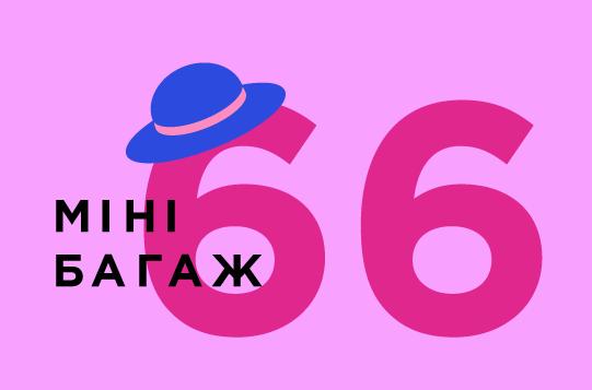 МІНІБАГАЖ #66 АЛЬОНИ КРИКУНОВОЇ