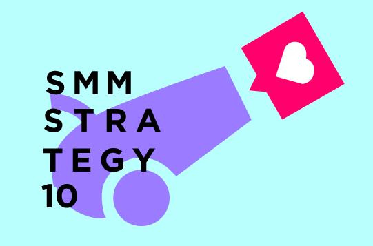 SMM STRATEGY 10