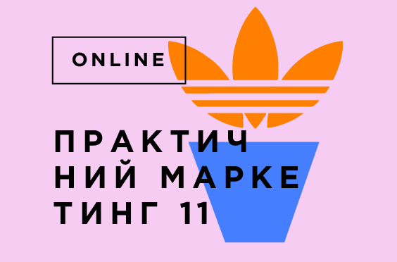 ПРАКТИЧНИЙ МАРКЕТИНГ 11